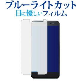 HTC U11専用 ブルーライトカット 日本製 反射防止 液晶保護フィルム 指紋防止 気泡レス加工 液晶フィルム メール便送料無料