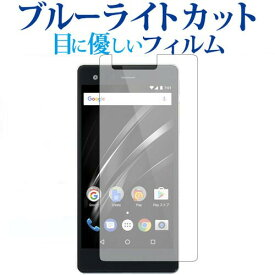 VAIO Phone A / VAIO専用 ブルーライトカット 日本製 反射防止 液晶保護フィルム 指紋防止 気泡レス加工 液晶フィルム メール便送料無料