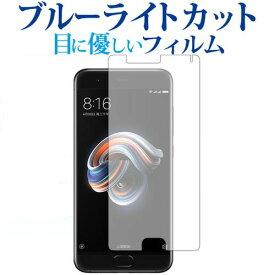 Xiaomi Mi Note 3/xiaomi専用 ブルーライトカット 日本製 反射防止 液晶保護フィルム 指紋防止 気泡レス加工 液晶フィルム メール便送料無料