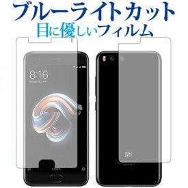 Xiaomi Mi Note 3 両面セット/xiaomi専用 ブルーライトカット 日本製 反射防止 液晶保護フィルム 指紋防止 気泡レス加工 液晶フィルム メール便送料無料