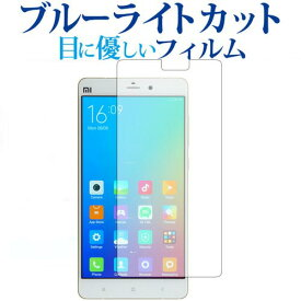 Xiaomi Mi Note Pro/xiaomi専用 ブルーライトカット 日本製 反射防止 液晶保護フィルム 指紋防止 気泡レス加工 液晶フィルム メール便送料無料
