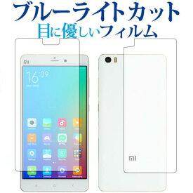 Xiaomi Mi Note Pro 両面セット/xiaomi専用 ブルーライトカット 日本製 反射防止 液晶保護フィルム 指紋防止 気泡レス加工 液晶フィルム メール便送料無料