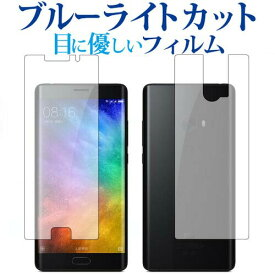 Xiaomi Mi Note 2 両面セット/xiaomi専用 ブルーライトカット 日本製 反射防止 液晶保護フィルム 指紋防止 気泡レス加工 液晶フィルム メール便送料無料
