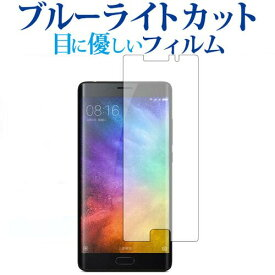 Xiaomi Mi Note 2 前面のみ/xiaomi専用 ブルーライトカット 日本製 反射防止 液晶保護フィルム 指紋防止 気泡レス加工 液晶フィルム メール便送料無料