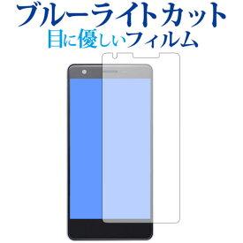 ZTE BLADE V770専用 ブルーライトカット 日本製 反射防止 液晶保護フィルム 指紋防止 気泡レス加工 液晶フィルム メール便送料無料