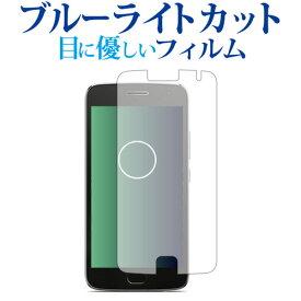 Moto G5 Plus / Motorola専用 ブルーライトカット 日本製 反射防止 液晶保護フィルム 指紋防止 気泡レス加工 液晶フィルム メール便送料無料