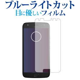 Moto X4 / Motorola専用 ブルーライトカット 日本製 反射防止 液晶保護フィルム 指紋防止 気泡レス加工 液晶フィルム メール便送料無料