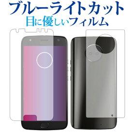 Moto X4 両面セット / Motorola専用 ブルーライトカット 日本製 反射防止 液晶保護フィルム 指紋防止 気泡レス加工 液晶フィルム メール便送料無料