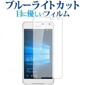 Microsoft Lumia 650専用 ブルーライトカット 日本製 反射防止 液晶保護フィルム 指紋防止 気泡レス加工 液晶フィルム メール便送料無料