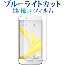 HTC 10 evo専用 ブルーライトカット 日本製 反射防止 液晶保護フィルム 指紋防止 気泡レス加工 液晶フィルム メール便送料無料