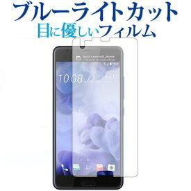 HTC U Ultra専用 ブルーライトカット 日本製 反射防止 液晶保護フィルム 指紋防止 気泡レス加工 液晶フィルム メール便送料無料