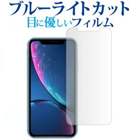 apple iPhone XR専用 ブルーライトカット 日本製 反射防止 液晶保護フィルム 指紋防止 気泡レス加工 液晶フィルム メール便送料無料