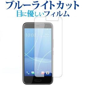 HTC U11 life専用 ブルーライトカット 日本製 反射防止 液晶保護フィルム 指紋防止 気泡レス加工 液晶フィルム メール便送料無料