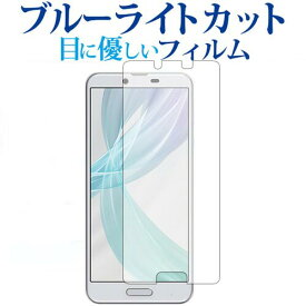 SHARP AQUOS sense plus SH-M07 Android One X4 表面専用 ブルーライトカット 日本製 反射防止 液晶保護フィルム 指紋防止 気泡レス加工 液晶フィルム メール便送料無料