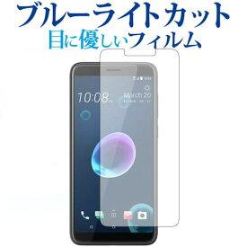HTC Desire 12専用 ブルーライトカット 日本製 反射防止 液晶保護フィルム 指紋防止 気泡レス加工 液晶フィルム メール便送料無料