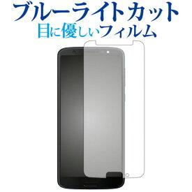 MOTOROLA Moto G6専用 ブルーライトカット 日本製 反射防止 液晶保護フィルム 指紋防止 気泡レス加工 液晶フィルム メール便送料無料