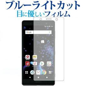 Xperia XZ2 Premium SO-04K SOV38 /SONY専用 ブルーライトカット 日本製 反射防止 液晶保護フィルム 指紋防止 気泡レス加工 液晶フィルム メール便送料無料