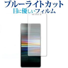 Xperia L3 前面のみ 専用 ブルーライトカット 日本製 反射防止 液晶保護フィルム 指紋防止 気泡レス加工 液晶フィルム メール便送料無料