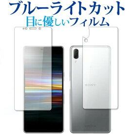Xperia L3 両面セット 専用 ブルーライトカット 日本製 反射防止 液晶保護フィルム 指紋防止 気泡レス加工 液晶フィルム メール便送料無料