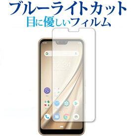 富士通 arrows RX 専用 ブルーライトカット 反射防止 液晶保護フィルム メール便送料無料