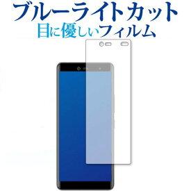Rakuten Hand 専用 ブルーライトカット 反射防止 保護フィルム 指紋防止 気泡レス加工 液晶フィルム メール便送料無料
