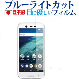 Android One x1 / Sharp機種用 専用 ブルーライトカット 反射防止 液晶保護フィルム 指紋防止 気泡レス加工 液晶フィルム メール便送料無料