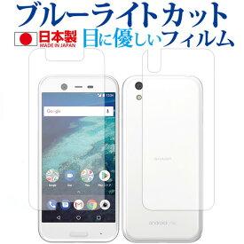 Android One x1 両面セット / Sharp機種用 専用 ブルーライトカット 反射防止 液晶保護フィルム 指紋防止 気泡レス加工 液晶フィルム メール便送料無料