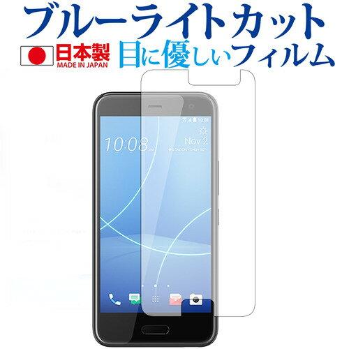 HTC U11 life専用 ブルーライトカット 反射防止 液晶保護フィルム 指紋防止 気泡レス加工 液晶フィルム メール便なら送料無料