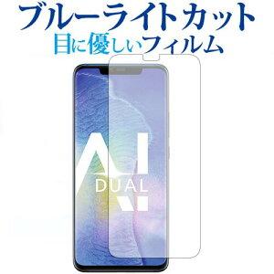 HUAWEI MATE 20 PRO専用 ブルーライトカット 日本製 反射防止 液晶保護フィルム 指紋防止 気泡レス加工 液晶フィルム メール便送料無料