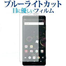 Sony Xperia XZ3専用 ブルーライトカット 日本製 反射防止 液晶保護フィルム 指紋防止 気泡レス加工 液晶フィルム メール便送料無料
