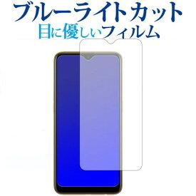 Oppo AX7専用 ブルーライトカット 日本製 反射防止 液晶保護フィルム 指紋防止 気泡レス加工 液晶フィルム メール便送料無料