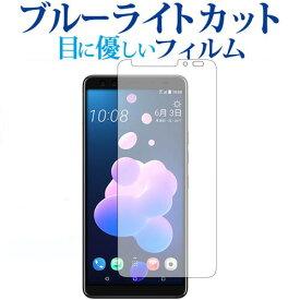 HTC U12+専用 ブルーライトカット 日本製 反射防止 液晶保護フィルム 指紋防止 気泡レス加工 液晶フィルム メール便送料無料