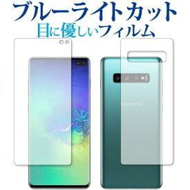 20日 最大ポイント10倍Galaxy S10+ 両面セット 専用 ブルーライトカット 日本製 反射防止 液晶保護フィルム 指紋防止 気泡レス加工 液晶フィルム メール便送料無料