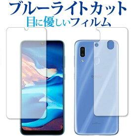 Samsung Galaxy A30 両面セット 専用 ブルーライトカット 日本製 反射防止 液晶保護フィルム 指紋防止 気泡レス加工 液晶フィルム メール便送料無料
