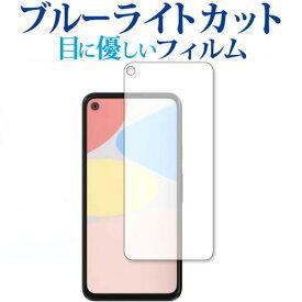 2枚組 Google Pixel 4a 専用 ブルーライトカット 反射防止 液晶保護フィルム 指紋防止 気泡レス加工 液晶フィルム メール便送料無料