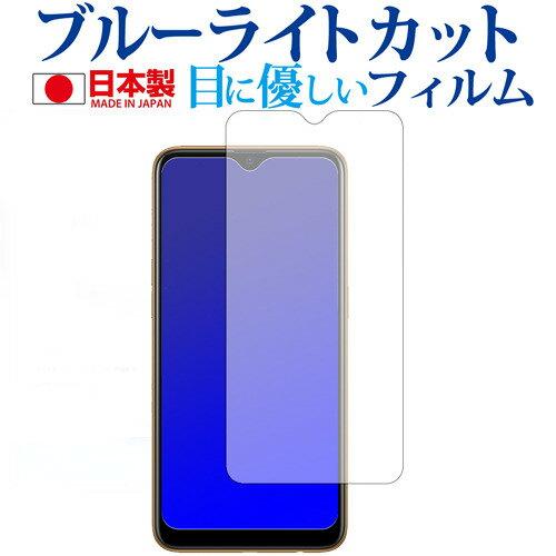 Oppo AX7専用 ブルーライトカット 反射防止 液晶保護フィルム 指紋防止 気泡レス加工 液晶フィルム メール便なら送料無料