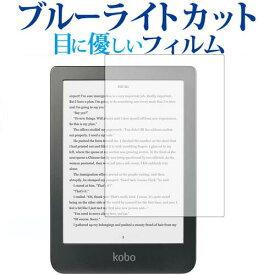 Kobo Clara HD専用 ブルーライトカット 日本製 反射防止 液晶保護フィルム 指紋防止 気泡レス加工 液晶フィルム メール便送料無料