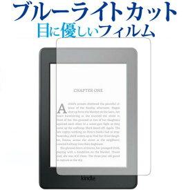 Kindle Paperwhite (第10世代・2018年11月発売モデル) 専用 ブルーライトカット 日本製 反射防止 液晶保護フィルム 指紋防止 気泡レス加工 液晶フィルム メール便送料無料