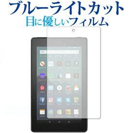 Amazon Fire7 Alexa搭載 (Newモデル) 専用 ブルーライトカット 日本製 反射防止 液晶保護フィルム 指紋防止 気泡レス加工 液晶フィルム メール便送料無料