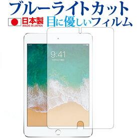 Apple iPad mini4専用 ブルーライトカット 反射防止 液晶保護フィルム 指紋防止 気泡レス加工 液晶フィルム メール便送料無料