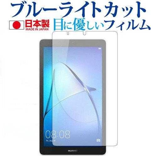 MediaPad T3 7[7インチ]/ Huawei専用 ブルーライトカット 反射防止 液晶保護フィルム 指紋防止 気泡レス加工 液晶フィルム メール便なら送料無料