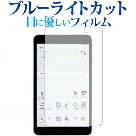 LG G Pad 8.0 III専用 ブルーライトカット 日本製 反射防止 液晶保護フィルム 指紋防止 気泡レス加工 液晶フィルム メール便送料無料