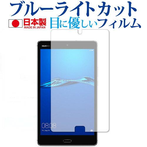 MediaPad M3 Lite[8インチ]/Huawei専用 ブルーライトカット 反射防止 液晶保護フィルム 指紋防止 気泡レス加工 液晶フィルム メール便なら送料無料