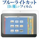 スマイルタブレット 3R / 3 スマイルゼミ 小学生 ブルーライトカット 日本製 反射防止 液晶保護フィルム 指紋防止 気…