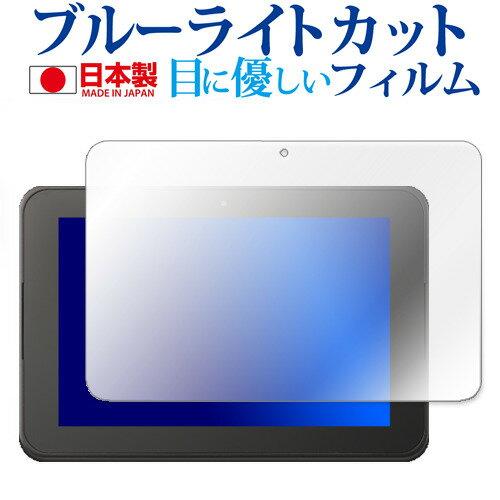 スマイルタブレット3 スマイルゼミ小学生 / ジャストシステム機種用 専用 ブルーライトカット 反射防止 液晶保護フィルム 指紋防止 気泡レス加工 液晶フィルム メール便なら送料無料