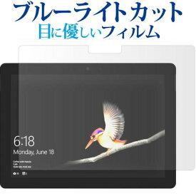 microsoft surface go専用 ブルーライトカット 日本製 反射防止 液晶保護フィルム 指紋防止 気泡レス加工 液晶フィルム メール便送料無料