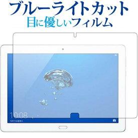 MediaPad M3 Lite 10 WP (10インチ] /Huawei専用 ブルーライトカット 日本製 反射防止 液晶保護フィルム 指紋防止 気泡レス加工 液晶フィルム メール便送料無料