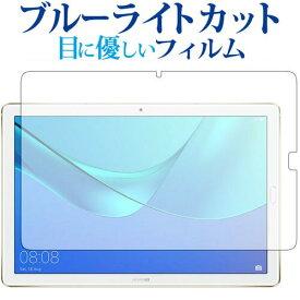 HUAWEI MediaPad M5 Pro [10.8インチ] 専用 ブルーライトカット 日本製 反射防止 液晶保護フィルム 指紋防止 気泡レス加工 液晶フィルム メール便送料無料