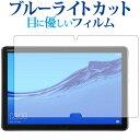 HUAWEI MediaPad M5 lite [10.1] 専用 ブルーライトカット 日本製 反射防止 液晶保護フィルム 指紋防止 気泡レス加工 …