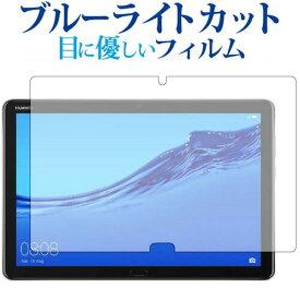 HUAWEI MediaPad M5 lite [10.1] 専用 ブルーライトカット 日本製 反射防止 液晶保護フィルム 指紋防止 気泡レス加工 液晶フィルム メール便送料無料